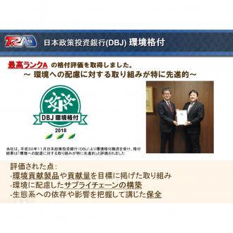 日本政策投資銀行(DBJ) 環境格付けにて、最高ランクAを取得しました