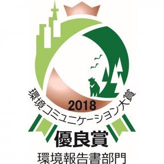 第21回環境コミュニケーション大賞 環境報告部門 優良賞受賞