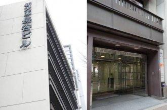 大阪事務所 移転のお知らせ